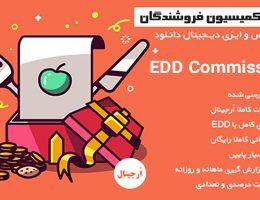 پلاگین وردپرس کمیسیون فروشندگان برای EDD