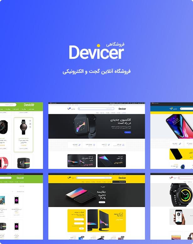 قالب فروشگاهی دیوایزر | پوسته Devicer